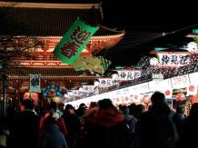 Photos du Nouvel An Japonais