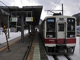 Aizukogen-Ozeguchi station