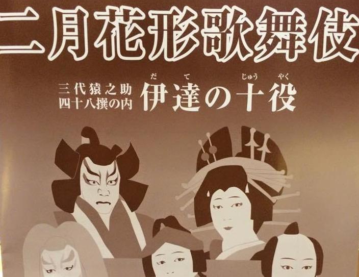 kabuki_03
