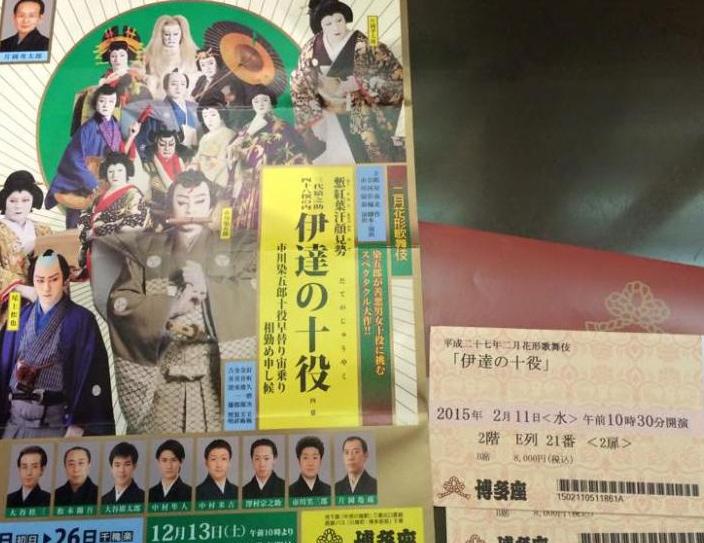kabuki_04