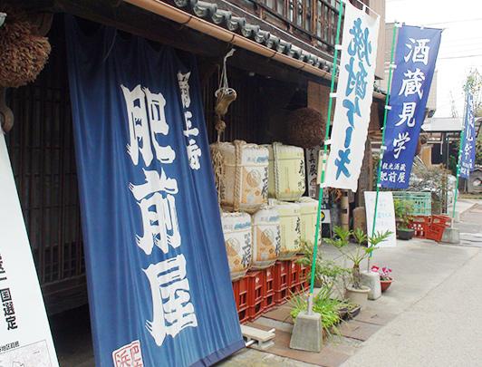 Hizen Hamashuku Sakagura dori (Sake Breweries Street)