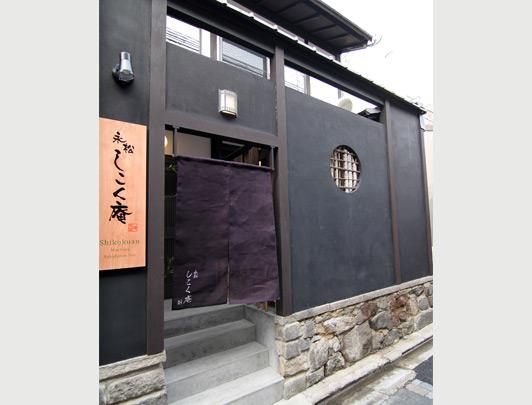 shikokuan01