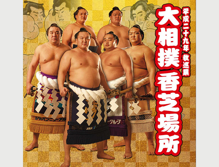 Grand Sumo Autumn Tour in Nara 2017