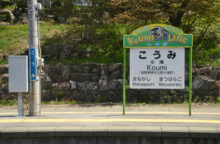 JR Koumi Line: Taken in May 2015